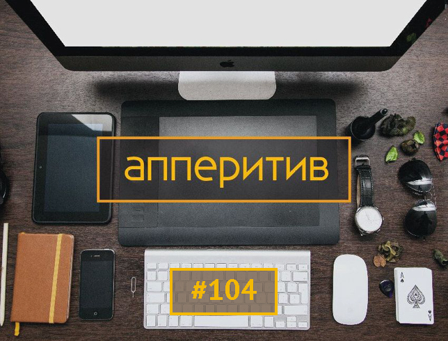 Спец. выпуск Google Launchpad: Anews