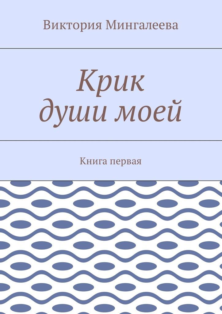 цены на Виктория Мингалеева Крик души моей. Книга первая  в интернет-магазинах