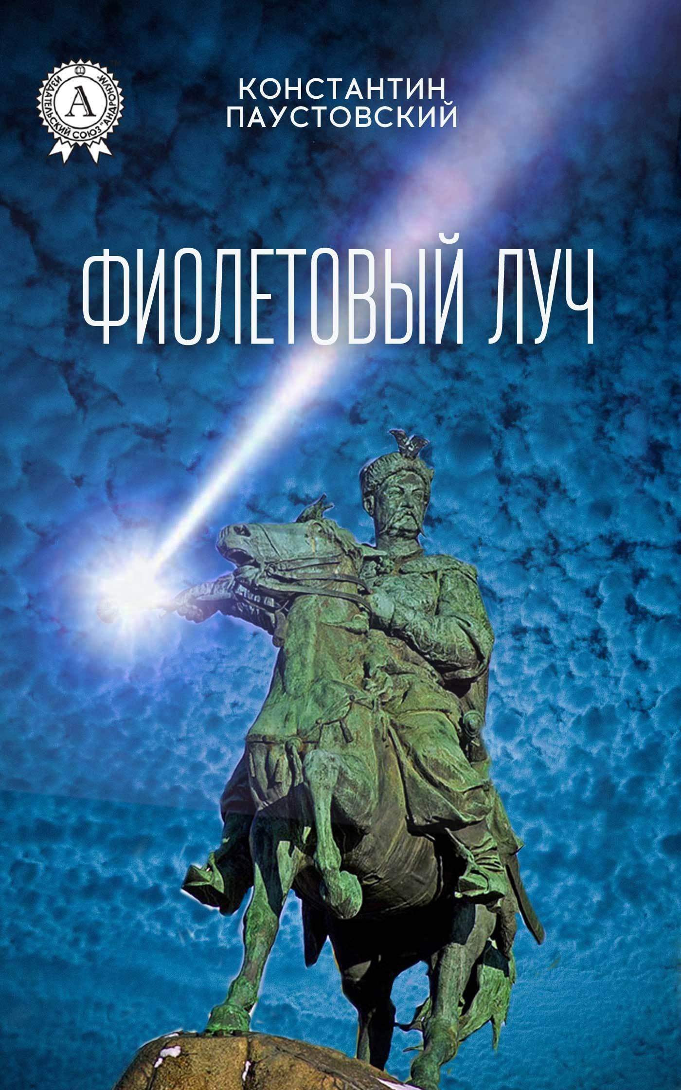 К. Г. Паустовский Фиолетовый луч константин паустовский ильинский омут