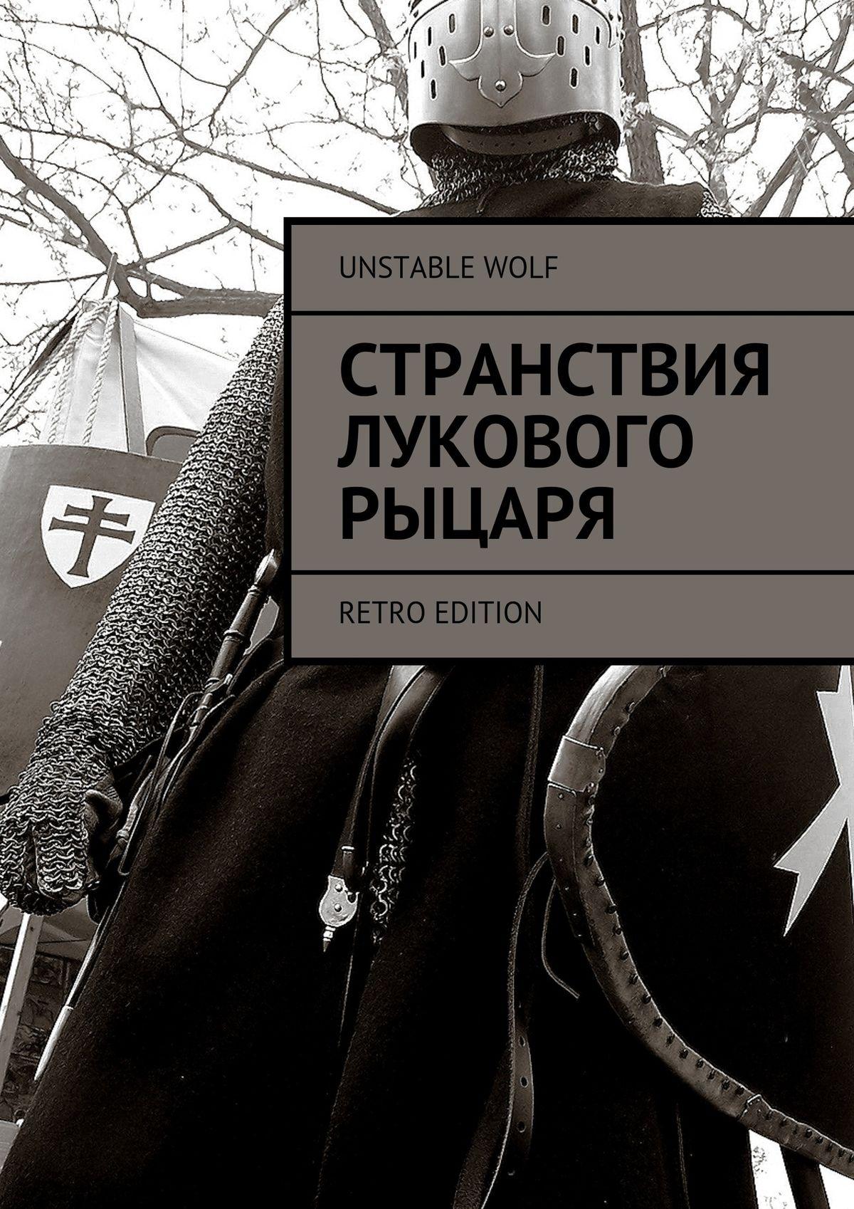 Unstable Wolf Странствия Лукового Рыцаря. Retro Edition