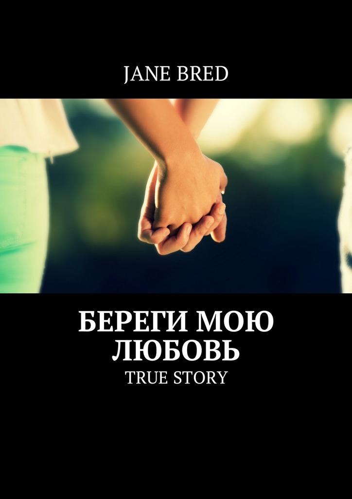 Jane Bred Береги мою любовь. TRUE STORY любовь и страсть в библии