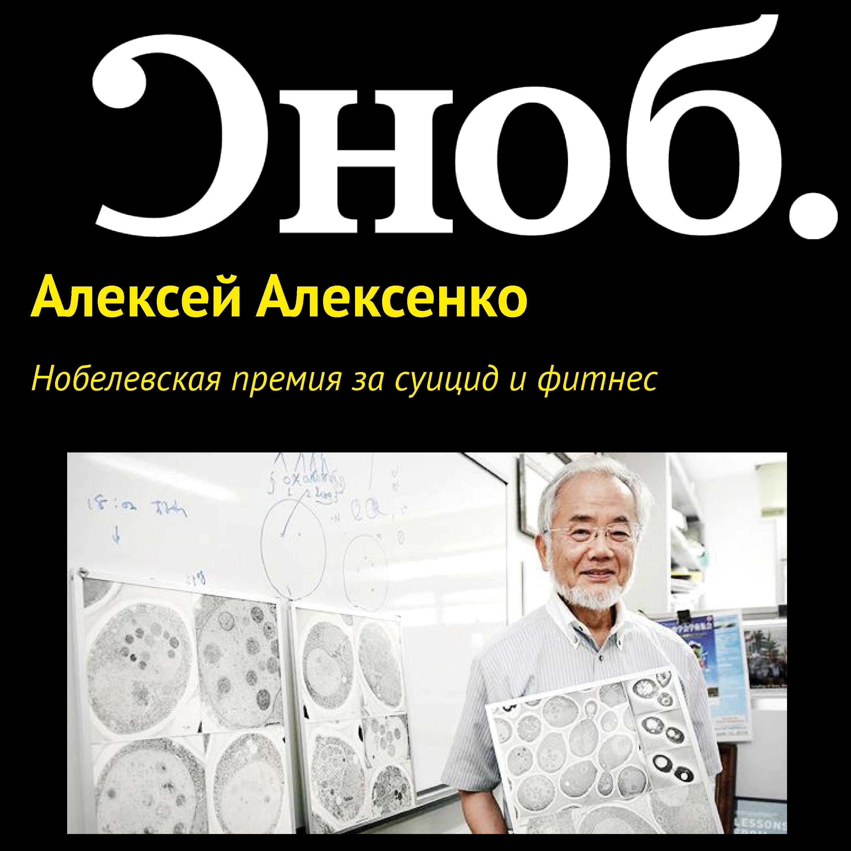 Алексей Алексенко Нобелевская премия за суицид и фитнес цена