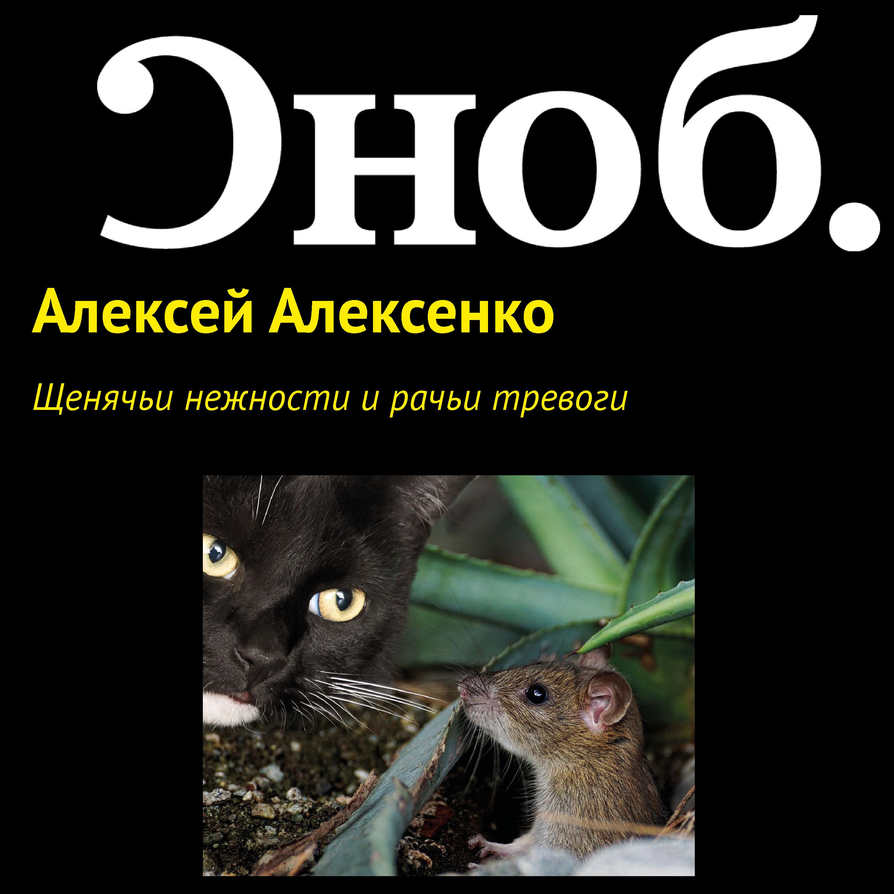 Алексей Алексенко Щенячьи нежности и рачьи тревоги цена