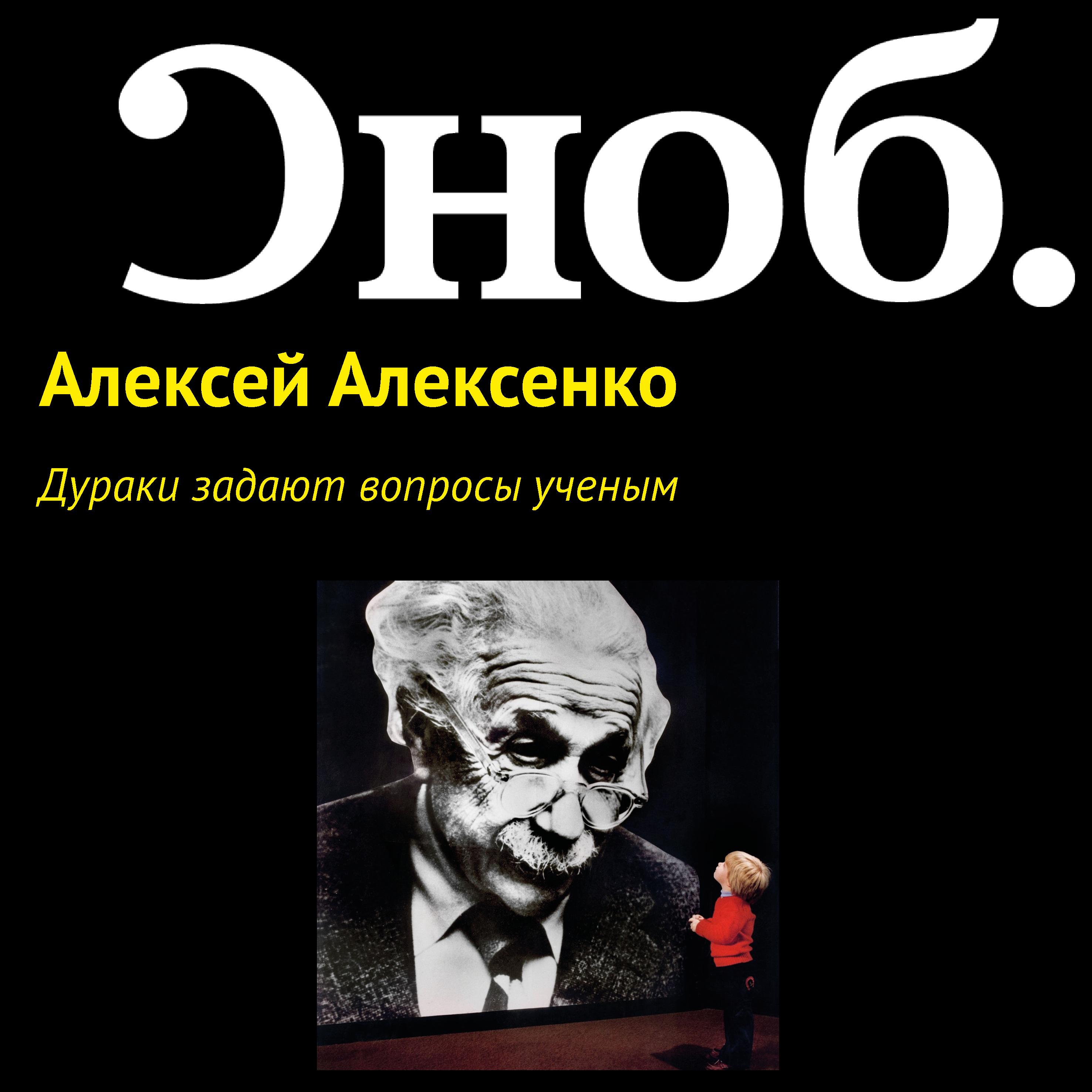 Алексей Алексенко Дураки задают вопросы ученым цена
