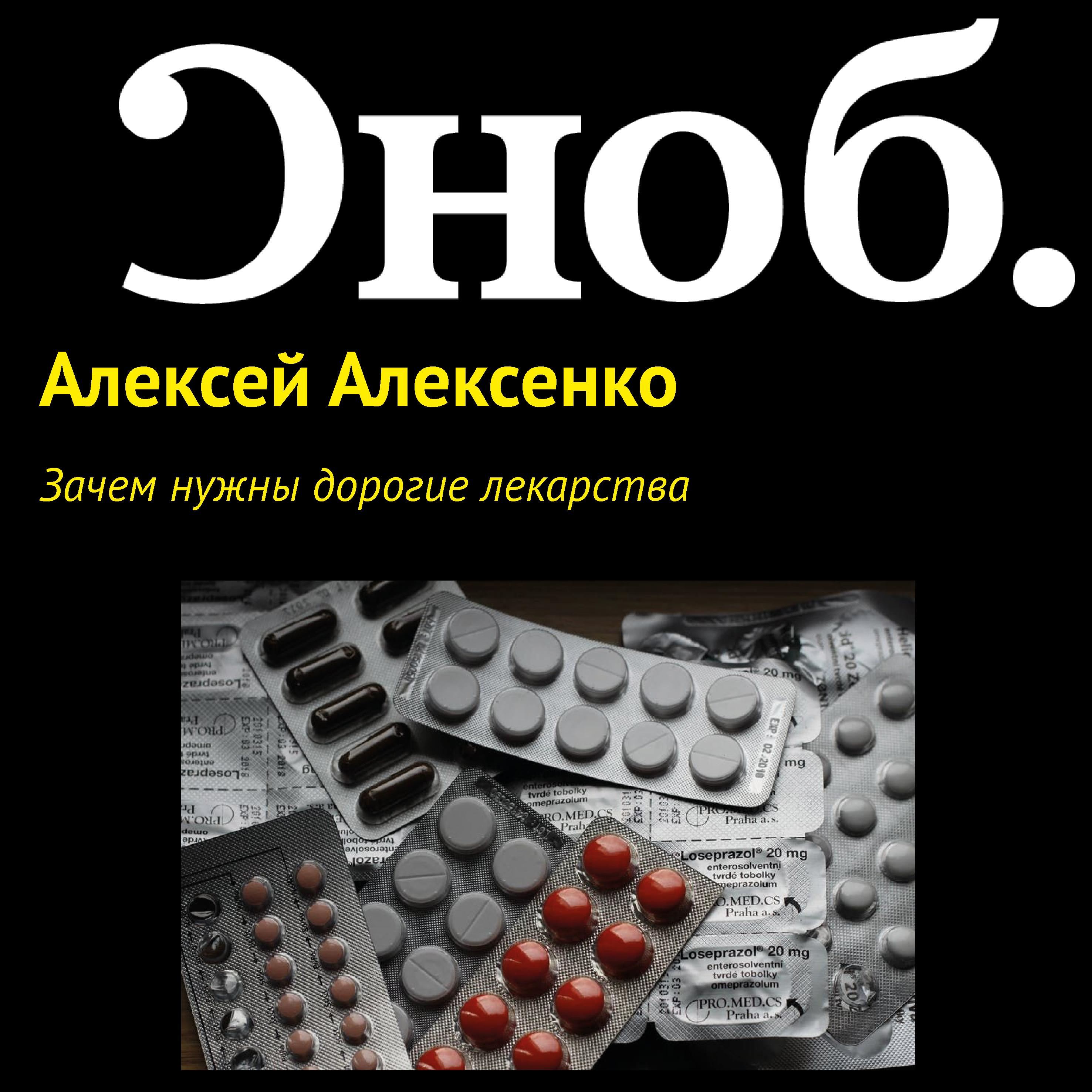 Алексей Алексенко Зачем нужны дорогие лекарства цена