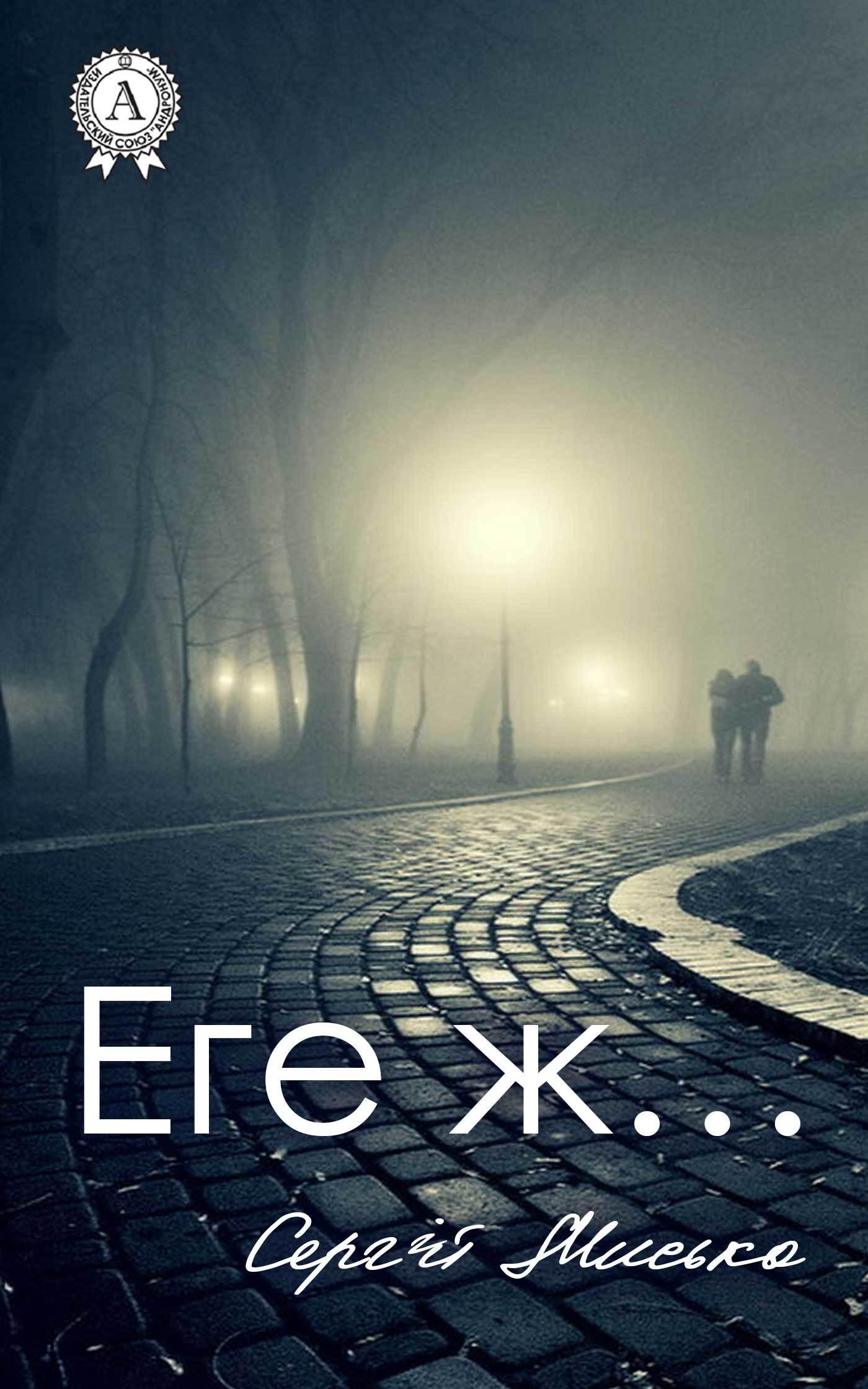 Сергій Мисько Еге ж… мужчынская і жаночая асоба кашалёк кашалёк ван зорка галава сабакі