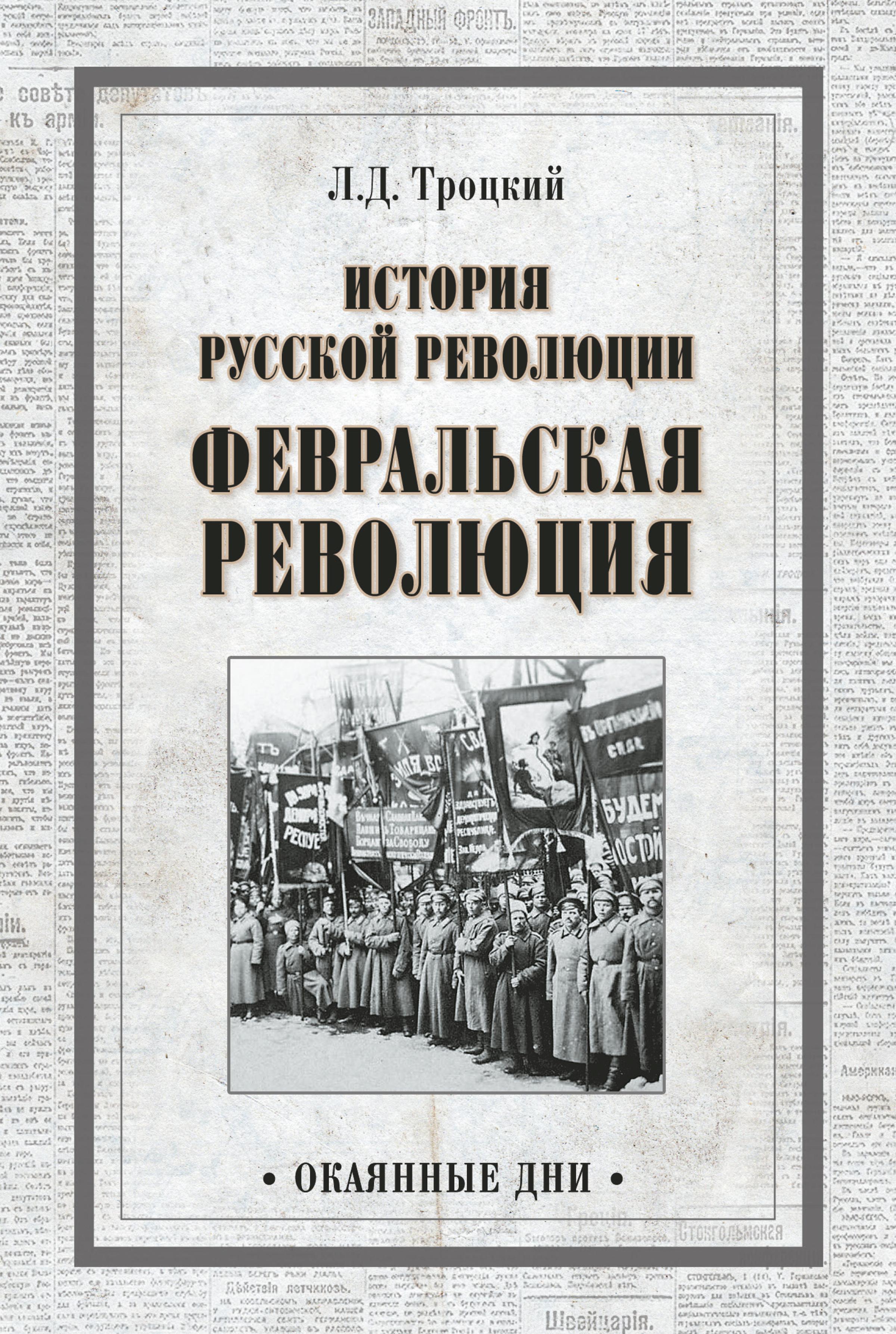 Лев Троцкий История русской революции. Февральская революция цена 2017