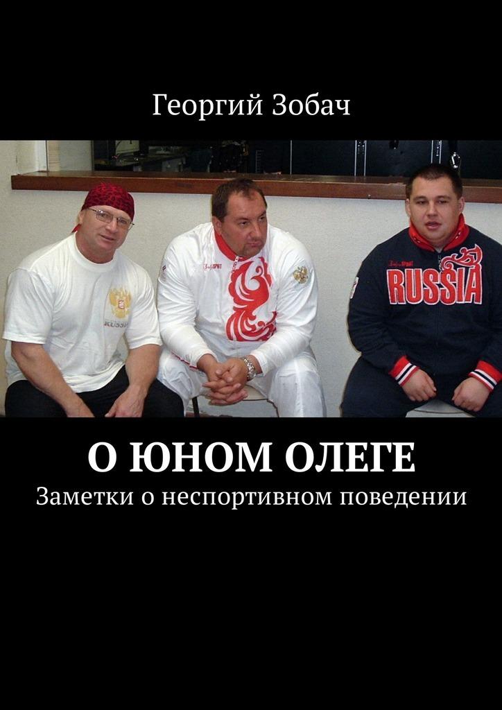 Георгий Зобач О юном Олеге. Заметки онеспортивном поведении