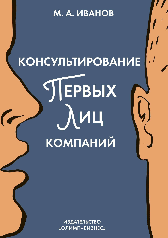 М. И. Иванов Консультирование первых лиц компаний. Клиентцентрированный подход