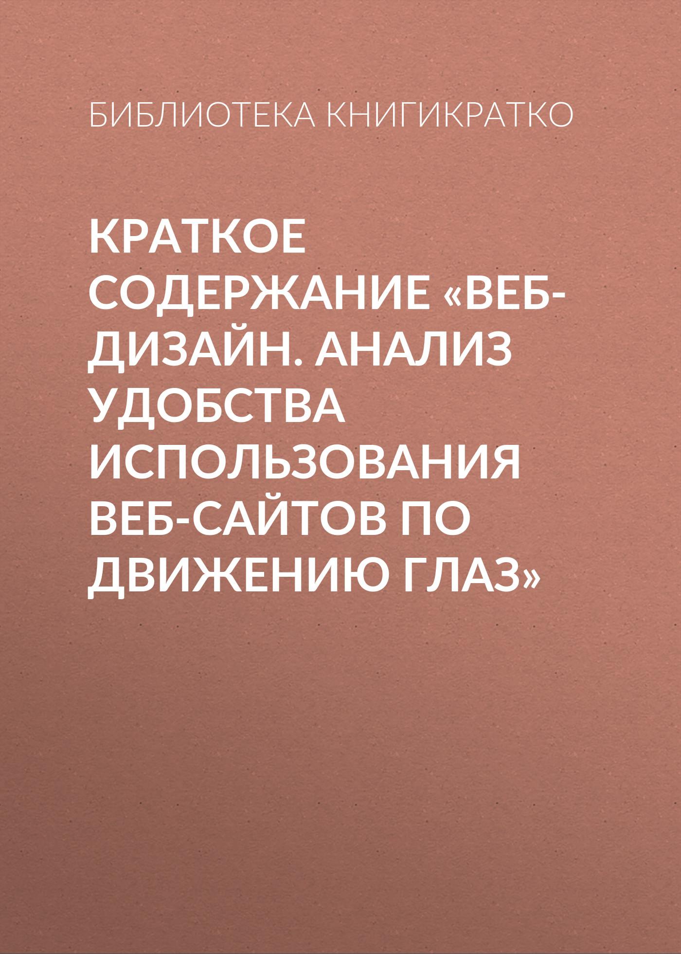 Библиотека КнигиКратко Краткое содержание «Веб-дизайн. Анализ удобства использования веб-сайтов по движению глаз» пуленепробиваемый веб дизайн библиотека специалиста