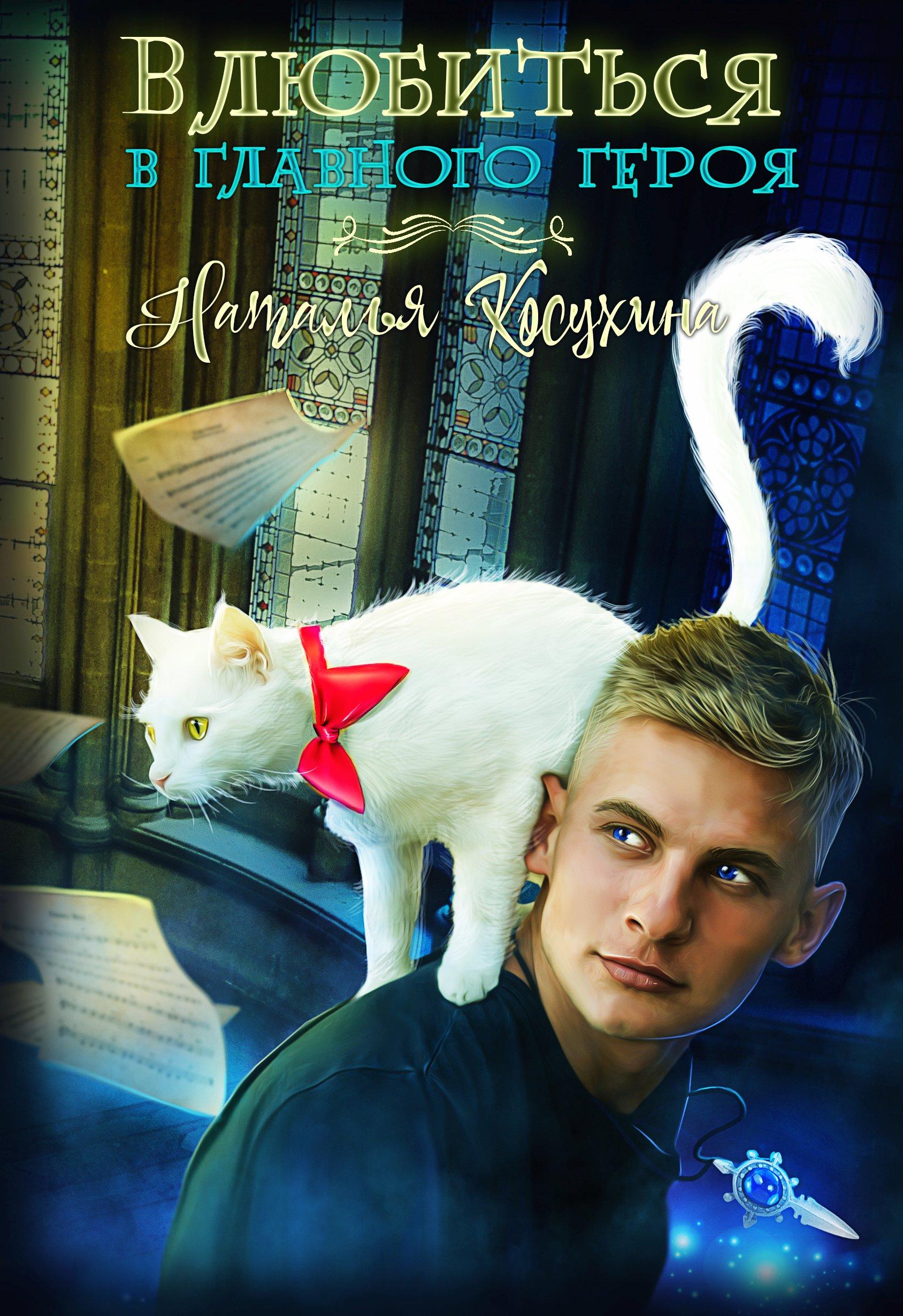 Наталья Косухина Влюбиться в главного героя (сборник) наталья косухина звездный отбор как украсть любовь