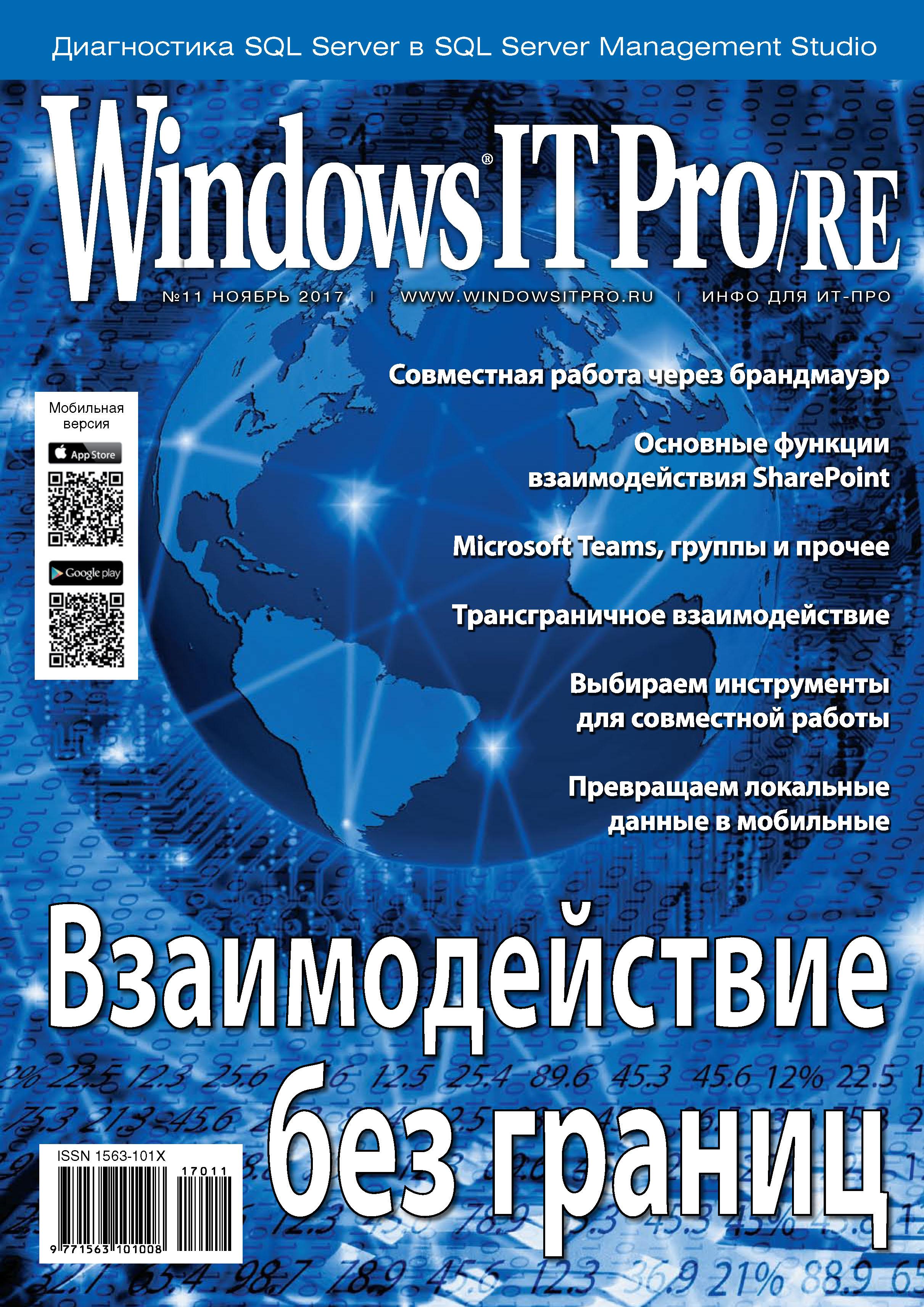 Открытые системы Windows IT Pro/RE №11/2017