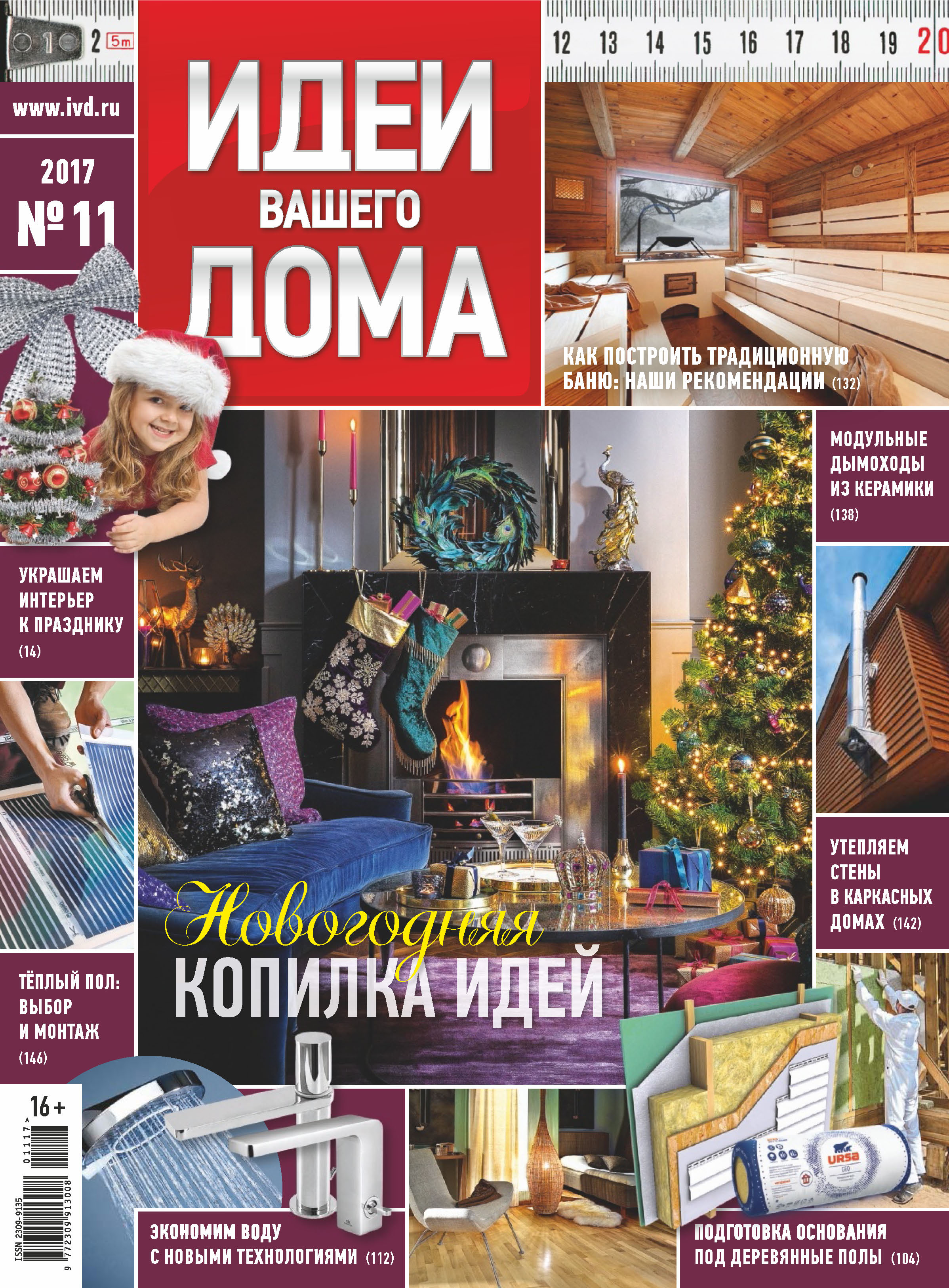Отсутствует Идеи Вашего Дома №11/2017 сусло в вильнюсе