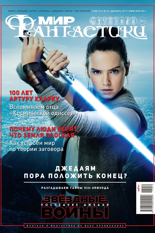 mirf.ru №12/2017