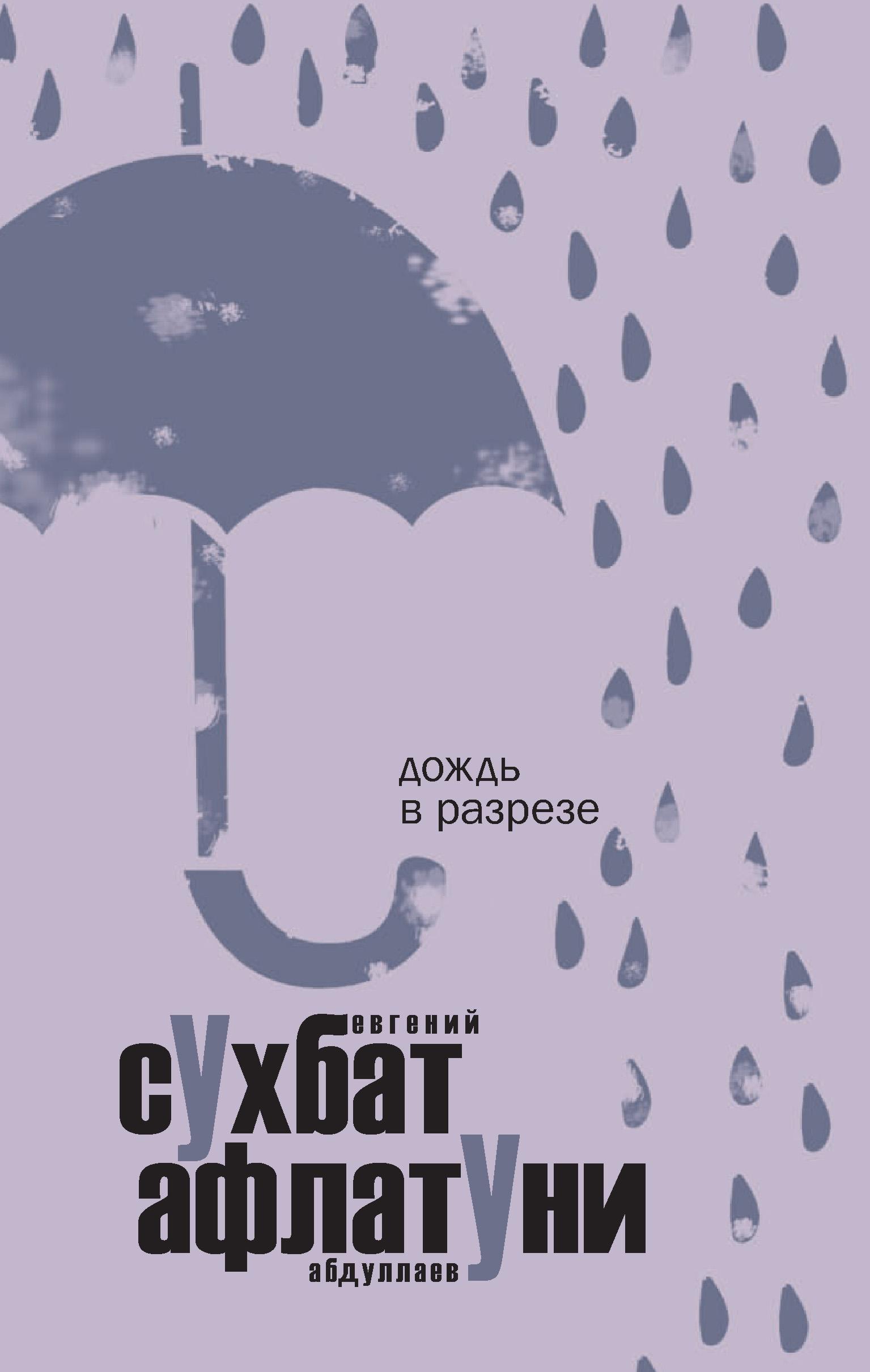 Сухбат Афлатуни Дождь в разрезе письма в кейптаун о русской поэзии и другие эссе