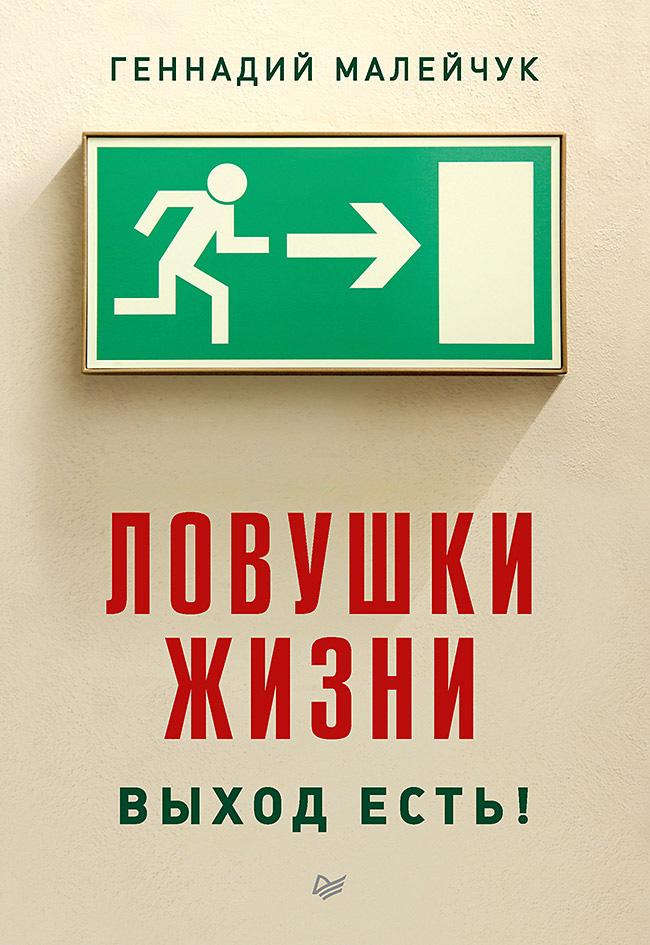 Геннадий Малейчук Ловушки жизни. Выход есть! геннадий малейчук ловушки жизни выход есть