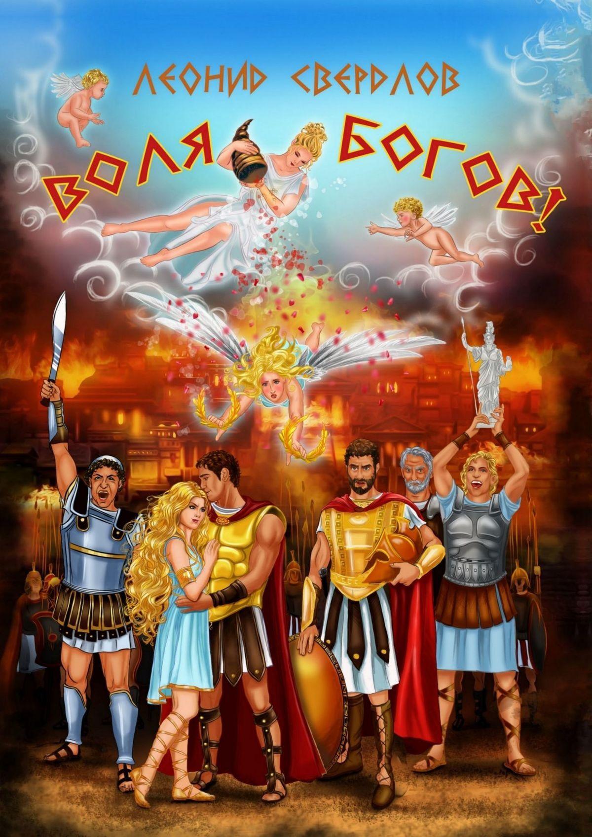 Леонид Свердлов Воля богов! Повесть оТроянской войне