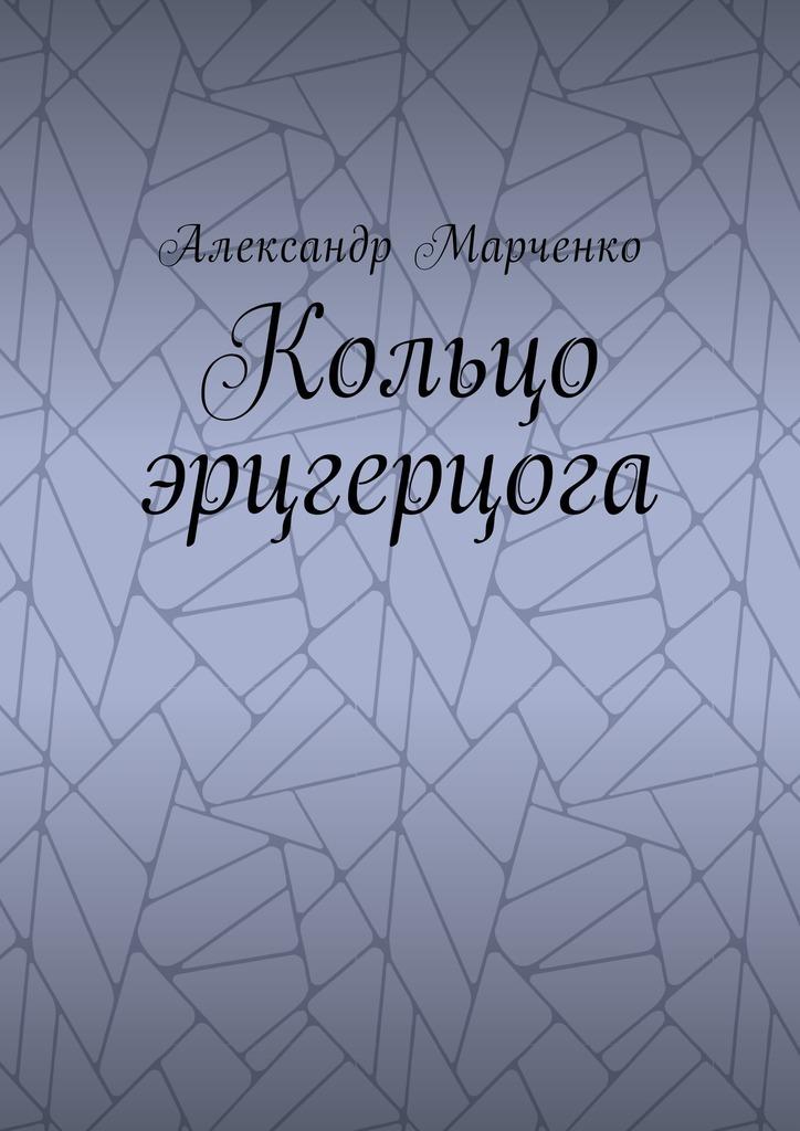 Александр Марченко Кольцо эрцгерцога. Полная версия