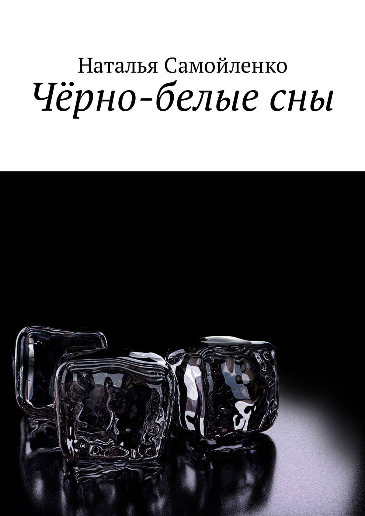 Наталья Самойленко Чёрно-белые сны архимандрит илие клеопа о снах и видениях