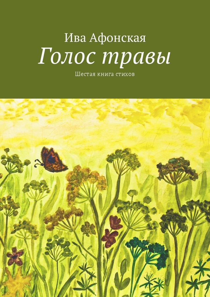 Ива Афонская Голос травы. Шестая книга стихов ива афонская тишина первая книга стихов