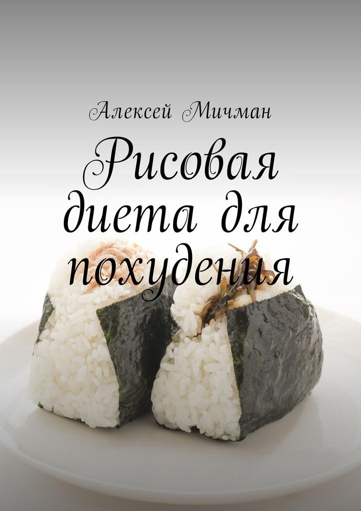 Алексей Мичман Рисовая диетадля похудения