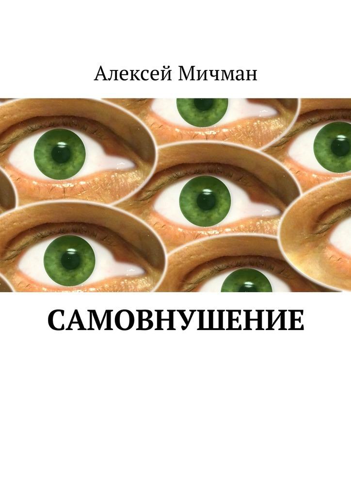 Алексей Мичман Самовнушение куэ э самовнушение