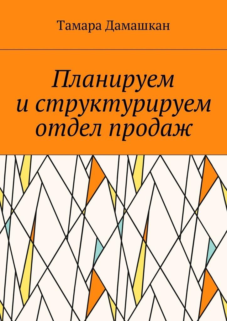 Тамара Дамашкан Планируем иструктурируем отдел продаж