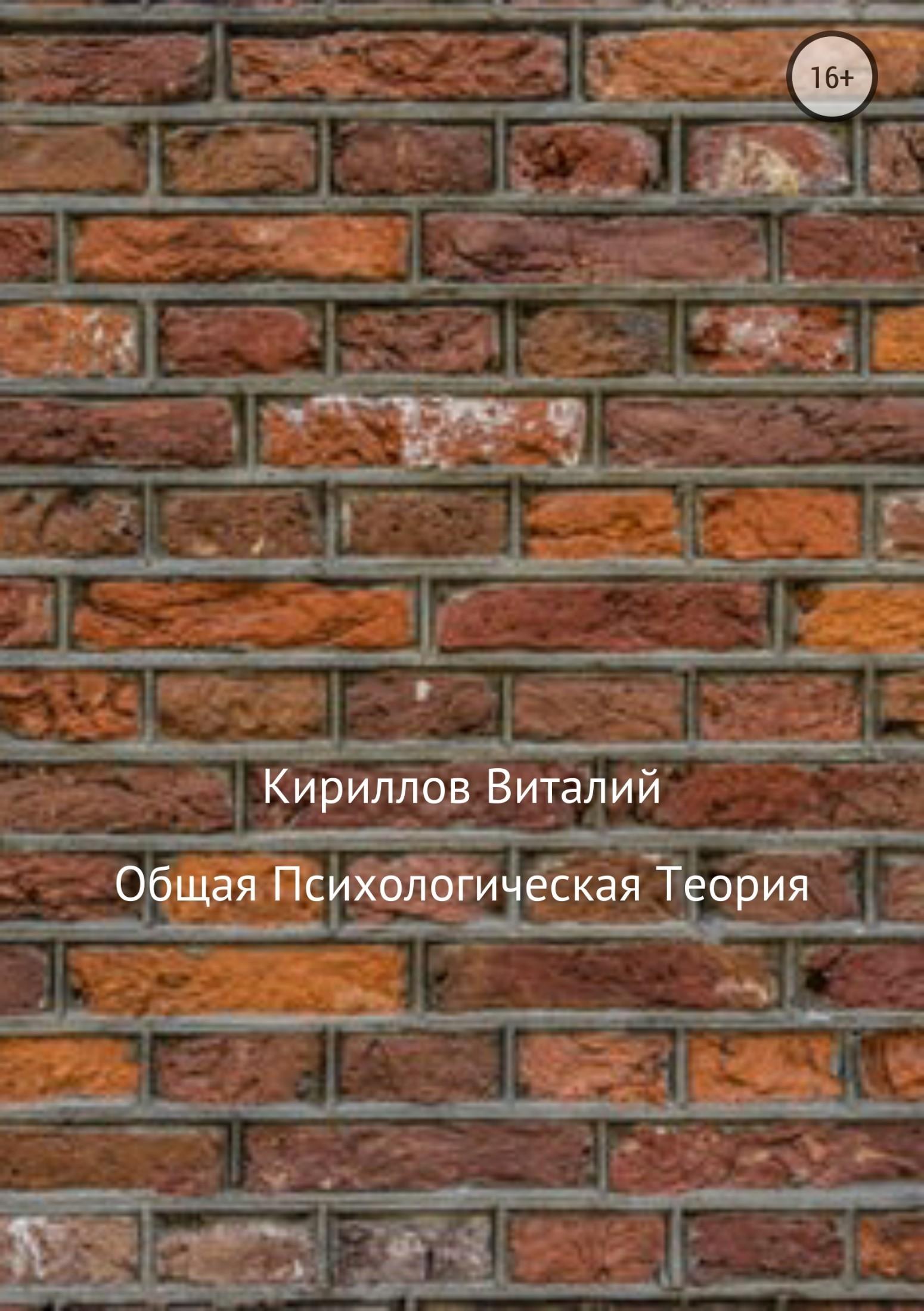 Виталий Александрович Кириллов Общая психологическая теория отсутствует некоторые данные о работе карельского правительства