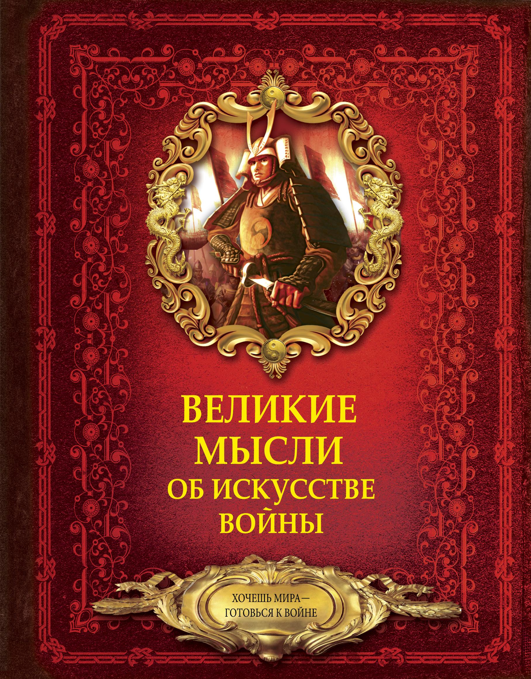 Отсутствует Великие мысли об искусстве войны волковский дмитрий николаевич великие мысли об искусстве войны
