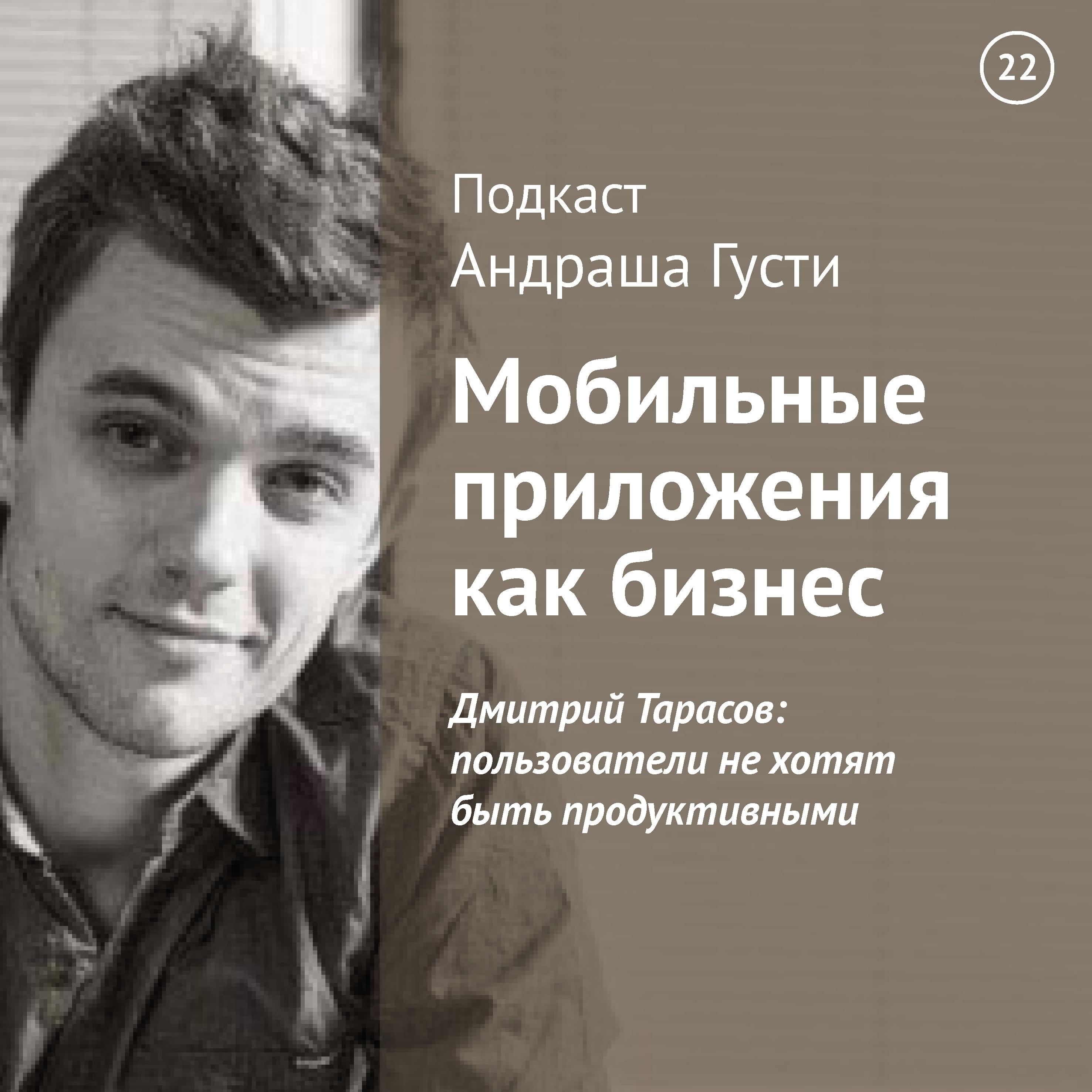 Андраш Густи Дмитрий Тарасов: пользователи не хотят быть продуктивными андраш густи инна зайченко zena apps зачем и как выходить на мобильную азию