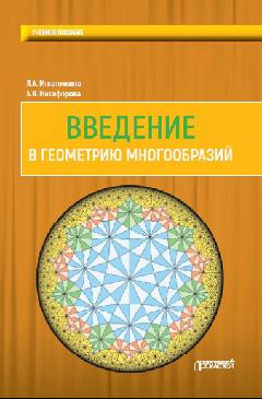 Л. А. Игнаточкина Введение в геометрию многообразий л а игнаточкина топология для бакалавров математики