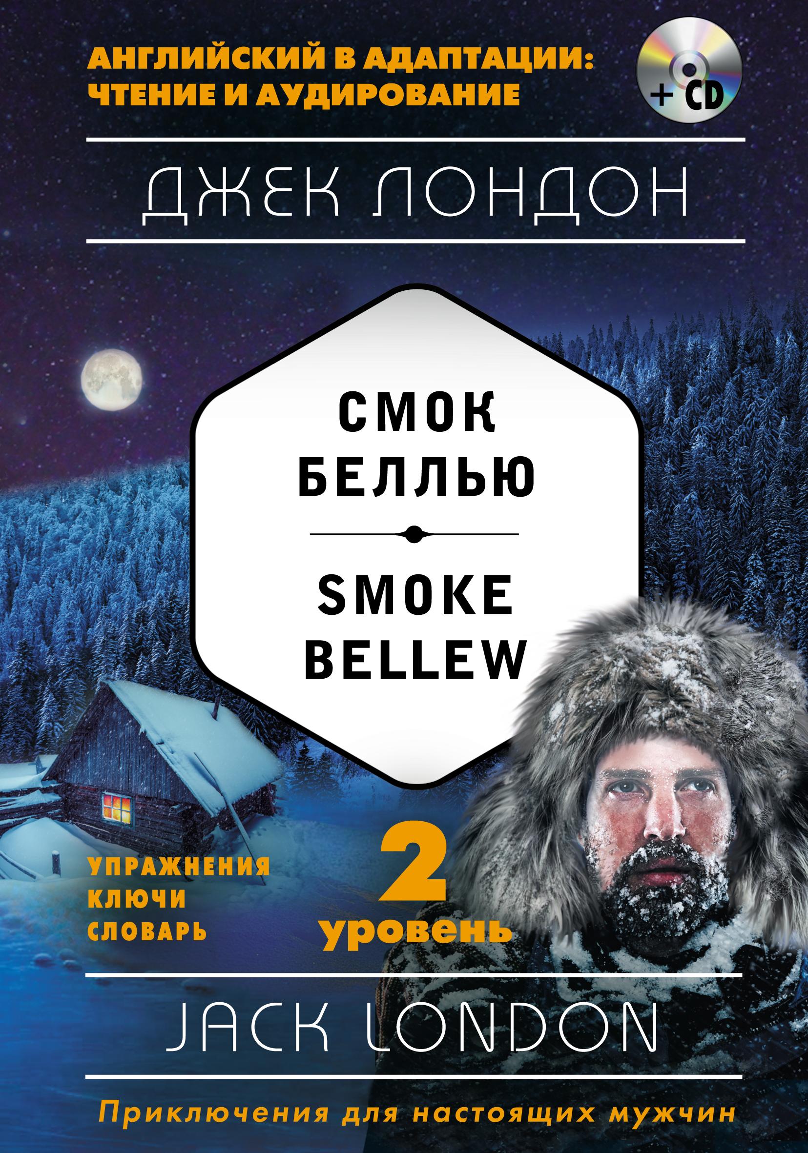 smok bellyu smoke bellew 2 uroven mp3