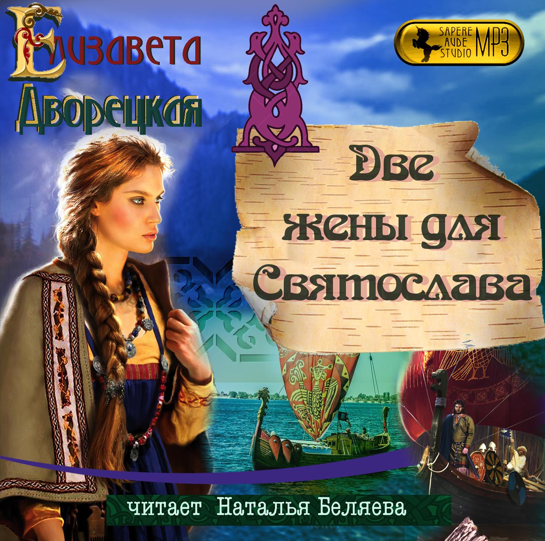 все цены на Елизавета Дворецкая Две жены для Святослава онлайн