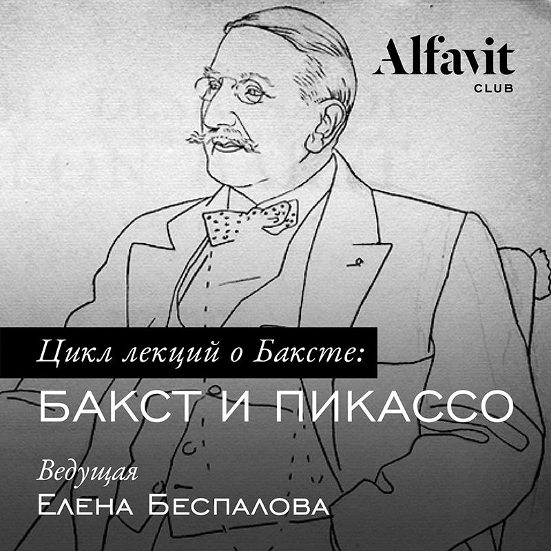 Елена Беспалова Бакст и Пикассо цена