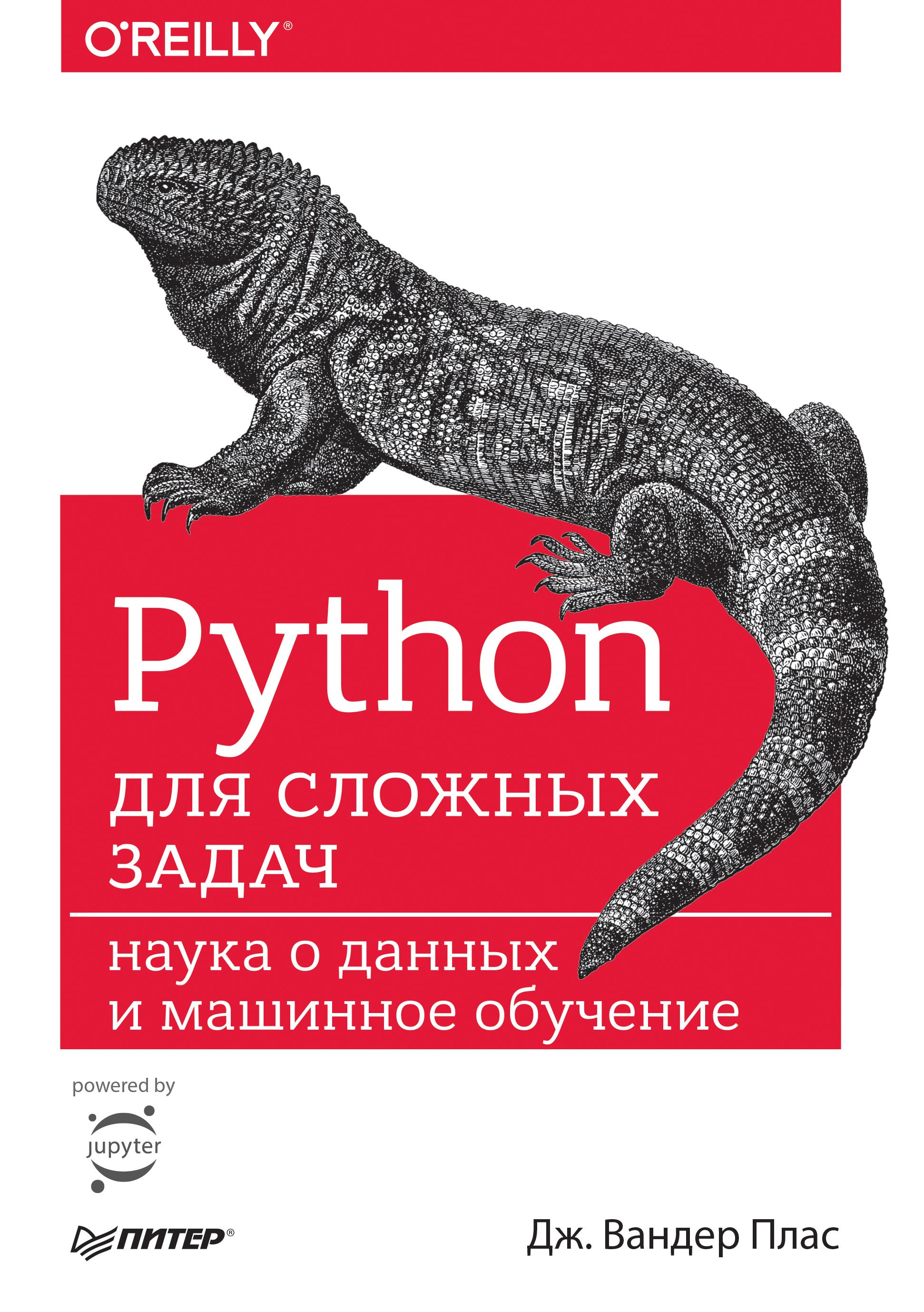 Дж. Вандер Плас Python для сложных задач. Наука о данных и машинное обучение силен д мейсман а али м основы data science и big data python и наука о данных