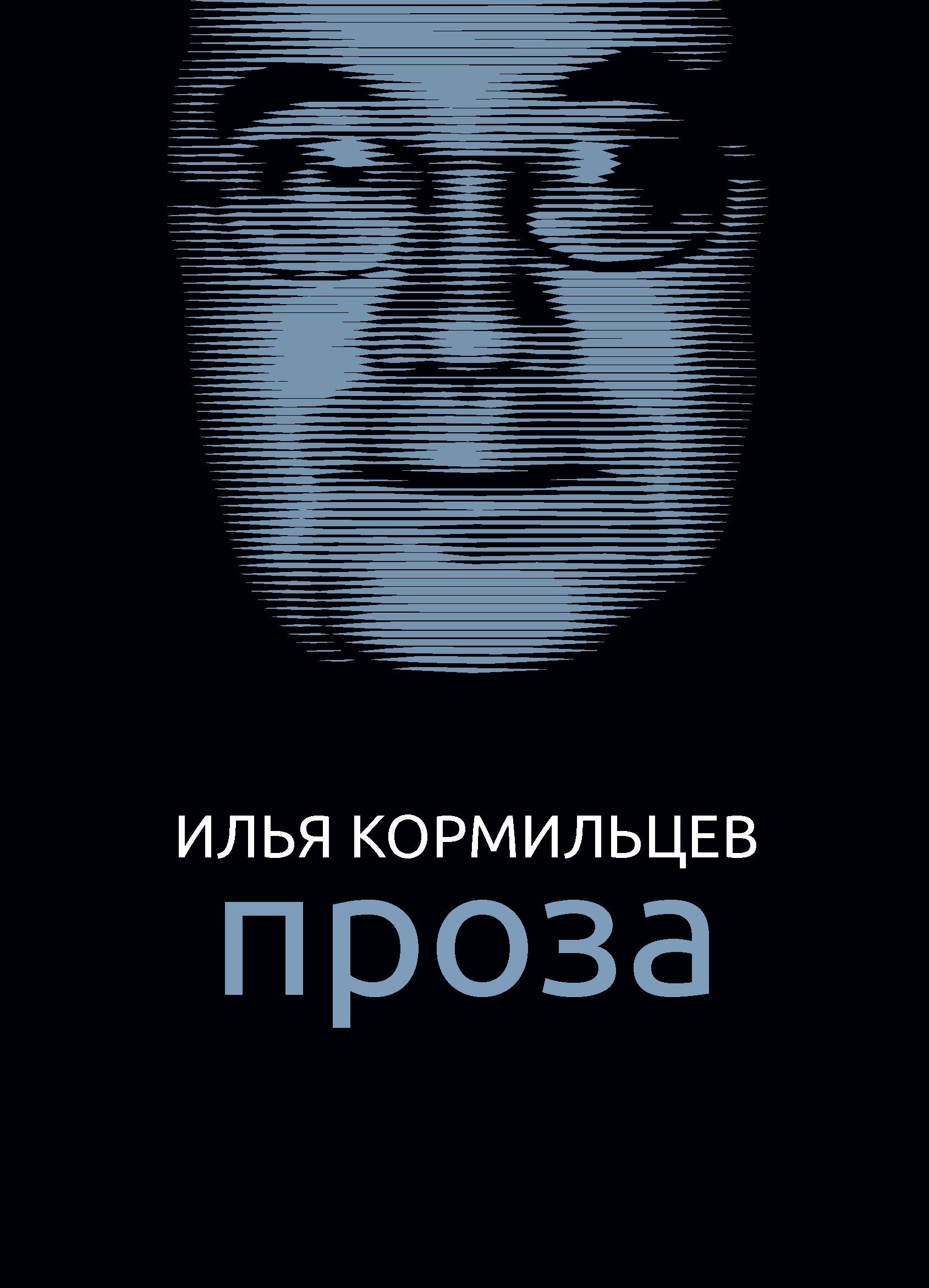 Илья Кормильцев Собрание сочинений. Том 2. Проза кормильцев и собрание сочинений в 3 т