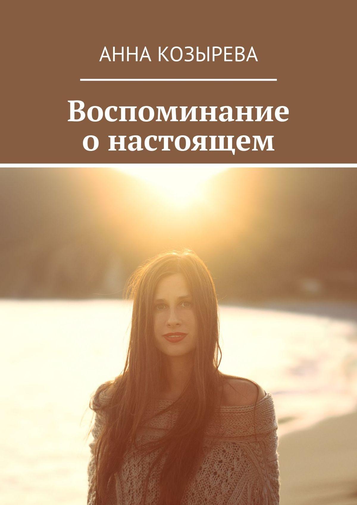 Анна Козырева Воспоминание о настоящем