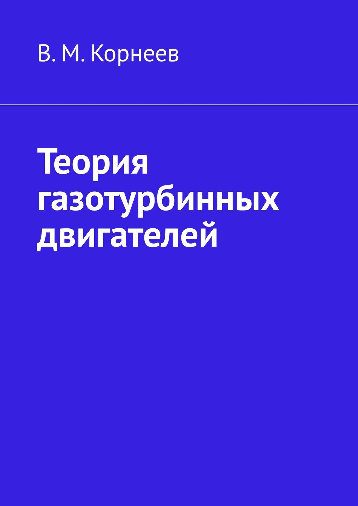 В. М. Корнеев Теория газотурбинных двигателей