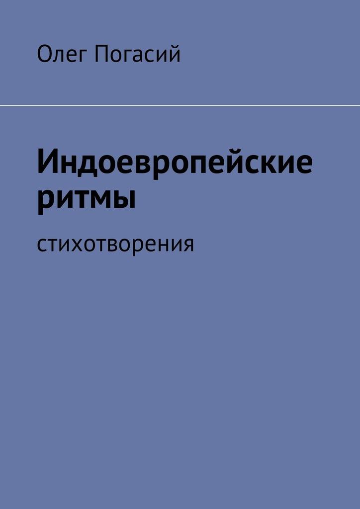 купить Олег Погасий Индоевропейские ритмы. Стихотворения по цене 36 рублей