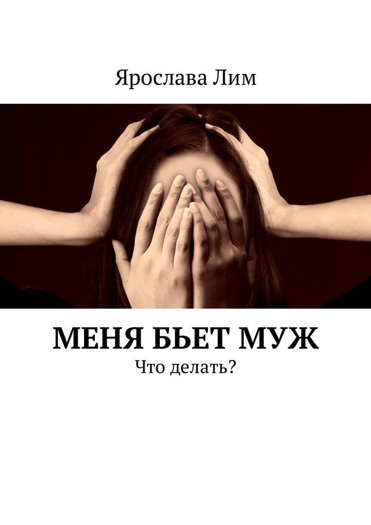 все цены на Ярослава Лим Меня бьетмуж. Что делать? онлайн