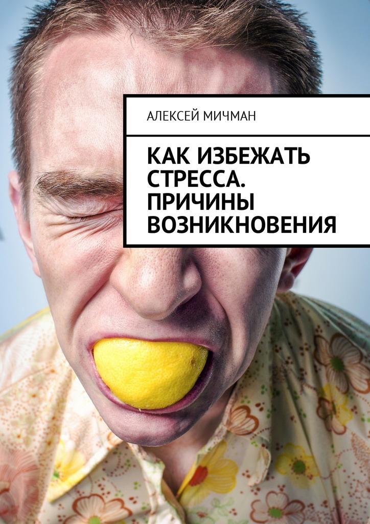 Алексей Мичман Как избежать стресса. Причины возникновения