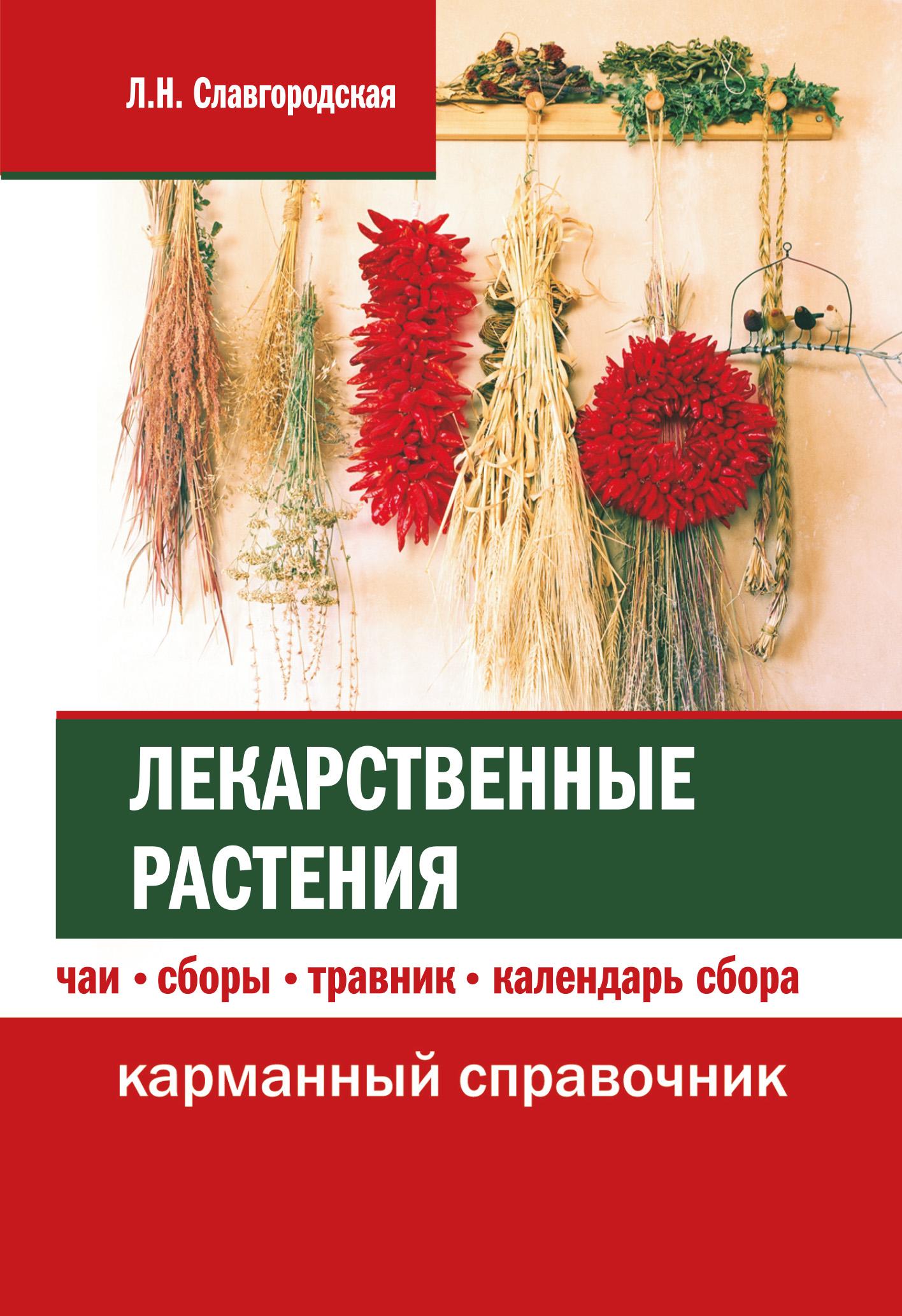 Лариса Славгородская Лекарственные растения: чаи, сборы, травник, календарь сбора