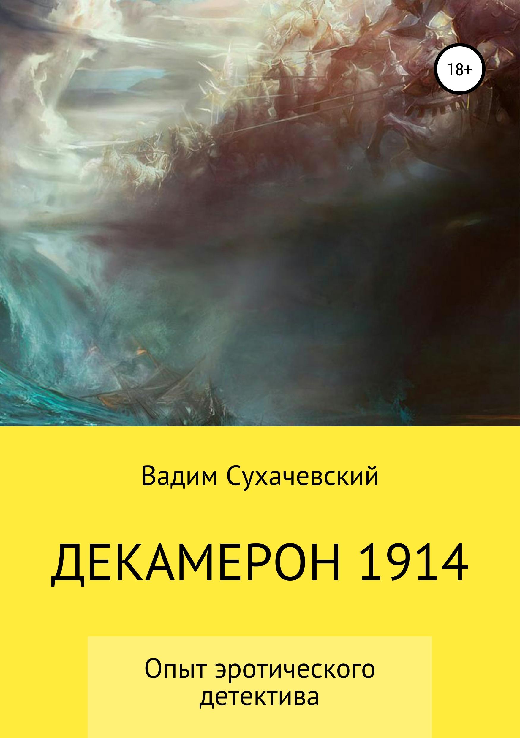 Вадим Вольфович Долгий (Сухачевский) Декамерон 1914 цены онлайн