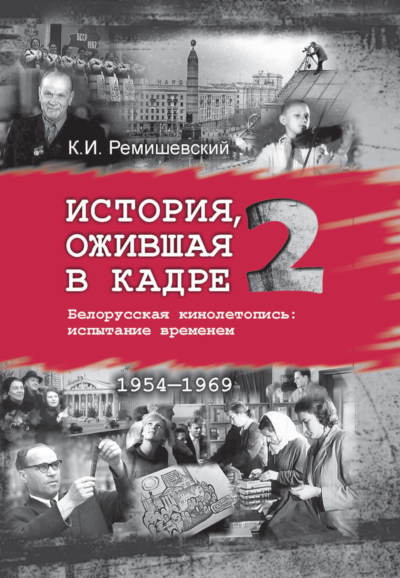 История, ожившая в кадре. Белорусская кинолетопись: испытание временем. Книга 2. 1954–1969