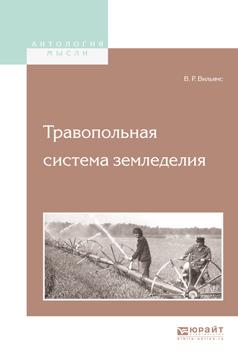 Василий Робертович Вильямс Травопольная система земледелия саймон вильямс улучшайте ваше умение атаковать