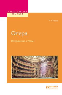 Герман Августович Ларош Опера. Избранные статьи крем ларош посей