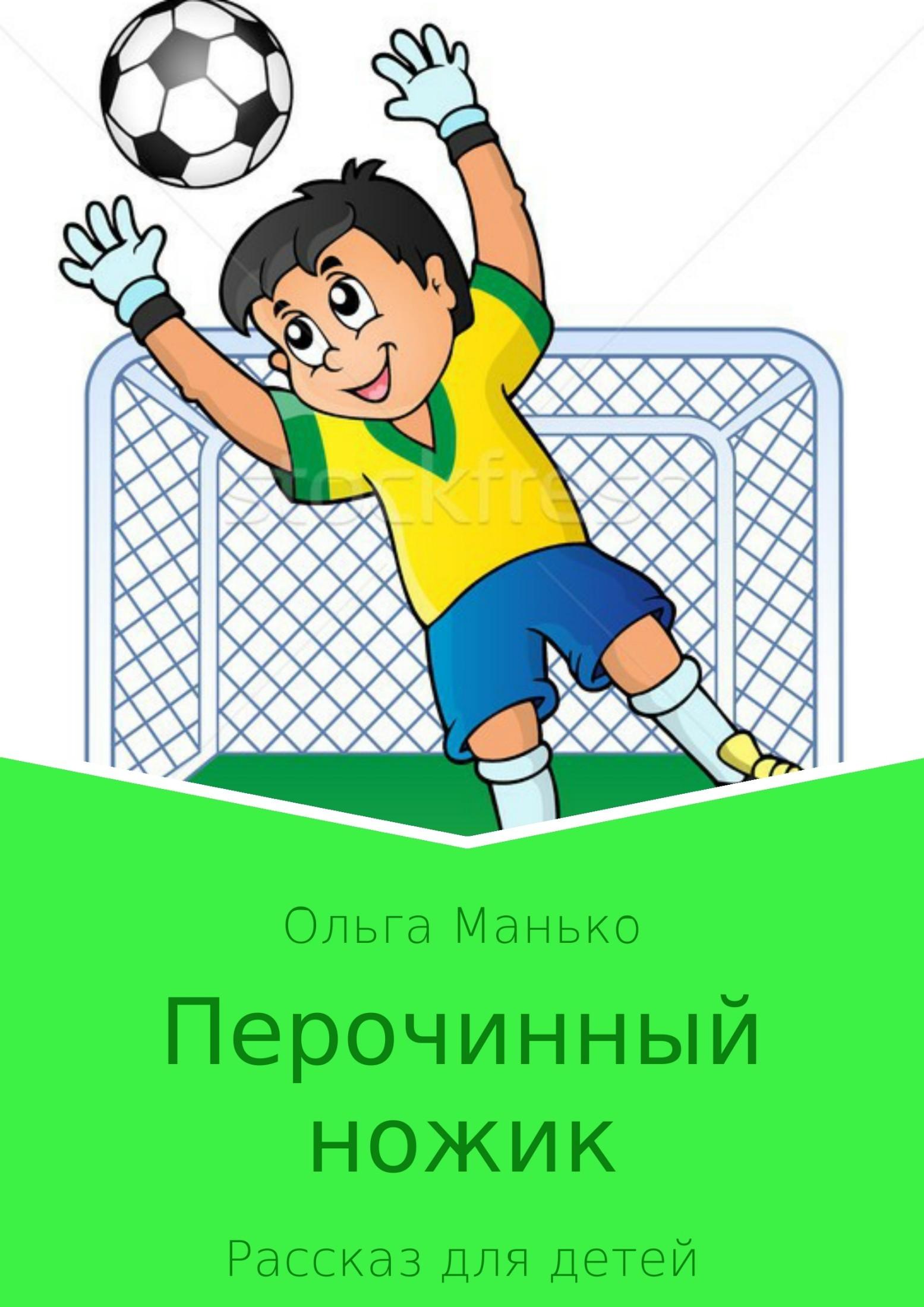 Ольга Владимировна Манько Перочинный ножик торопливый ножик