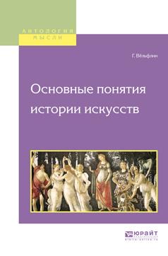 Основные понятия истории искусств