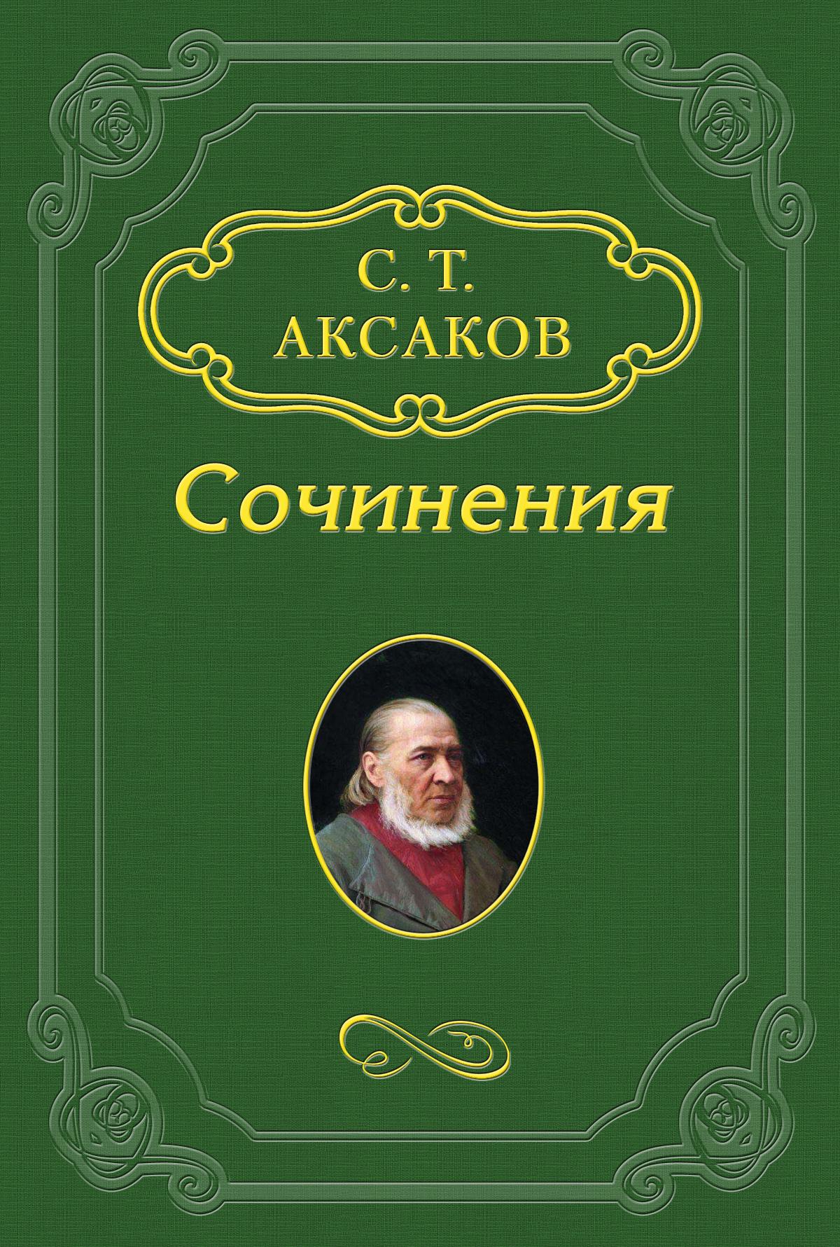 Сергей Аксаков «Дон Карлос, инфант испанский», «Посланник» опера дон карлос