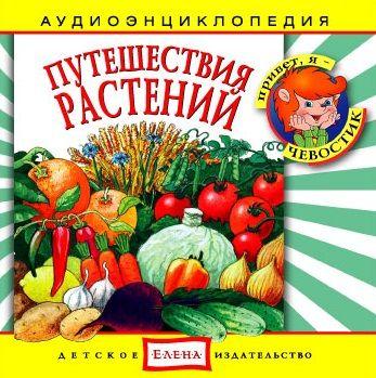 Детское издательство Елена Путешествия растений детское издательство елена нам 2 годика